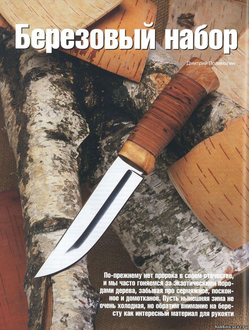Формы ножей своими руками 16